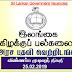 South Eastern University of Sri Lanka - VACANCIES