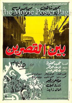 أفلام رائعة أظهرت لنا كيف أثرت الرواية العربية في السينما المصرية فيلم بين القصرين