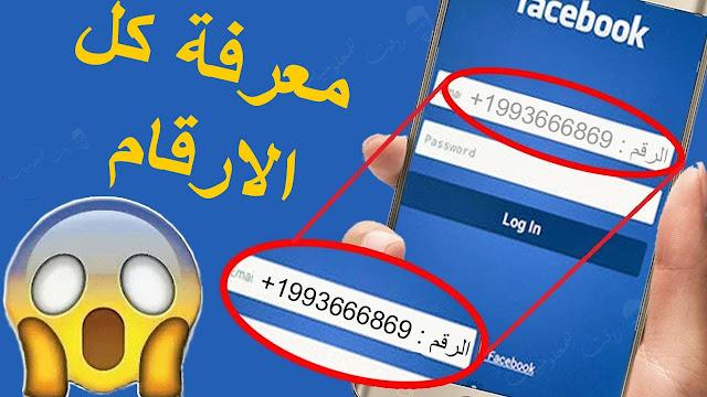 كيفية معرفة واسترجاع ارقام هواتف اصدقائك على فيس بوك في حال فقدانها