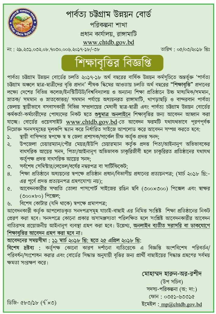 Chittagong Hill Tracts Development Board Scholarship 2017-2018
