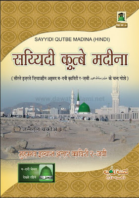 Download: Sayyedi Qutb-e-Madina pdf in Hindi by Maulana Ilyas Attar Qadri