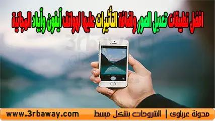 افضل تطبيقات تعديل الصور واضافة التأثيرات عليها لهواتف آيفون وآيباد المجانية