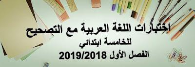 اختبارات اللغة العربية التصحيح للخامسة New+Image.jpg