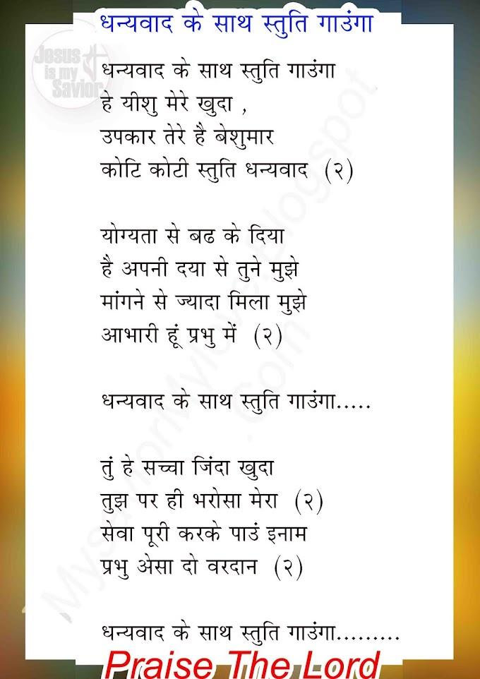 Dhanyavad Ke Sath Stuti Gaunga Jesus song lyrics hindi // धन्यवाद के साथ स्तुति गाऊंगा जीसस सॉन्ग लिरिक्स