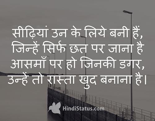 Stairs - HindiStatus