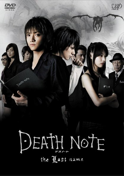Sinopsis Death Note: The Last Name (2006) - Film Jepang