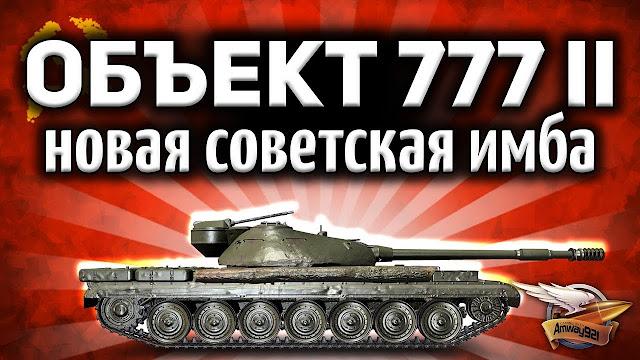 ОБЗОР: Объект 777 Вариант II - Этот танк просто жесть - Гайд