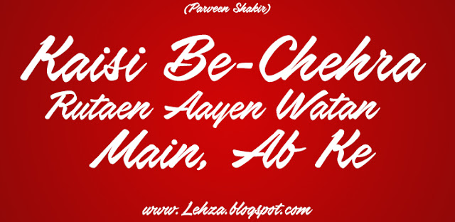 Kaisi Be Chehra Rutaen Aayen Watan Main, Ab Ke By Parveen Shakir