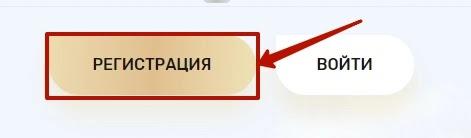 Регистрация в Gold8
