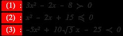 حل متراجحة من الدرجة الثانية ( الحل بالخطوات ) 1