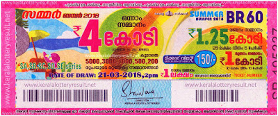 Kerala Lottery Results Today  21.03.2018 Kerala Summer Bumper 2018 BR 60 Result