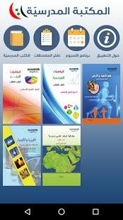تحميل تطبيق المكتبة المدرسية السورية ، المنهج السوري