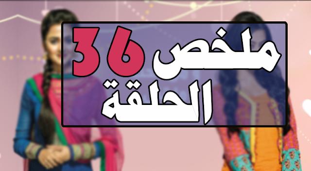 ملخص الحلقة 36 مسلسل ومن الحب ماقتل | الاحد 9/10/2016
