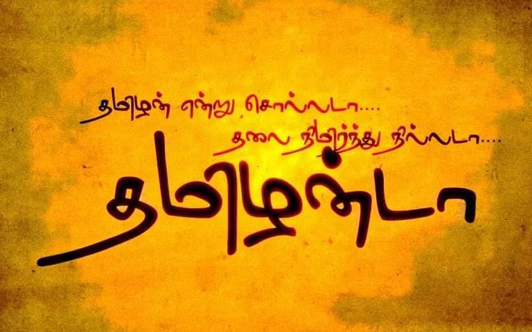 தமிழ்ப்பெயர் வைப்போம் தமிழராய் நிமிர்வோம்..!