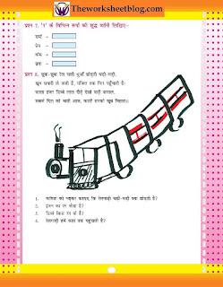 CBSE Class 5,6,7,8 Hindi Grammar Worksheet Practice Worksheet.
