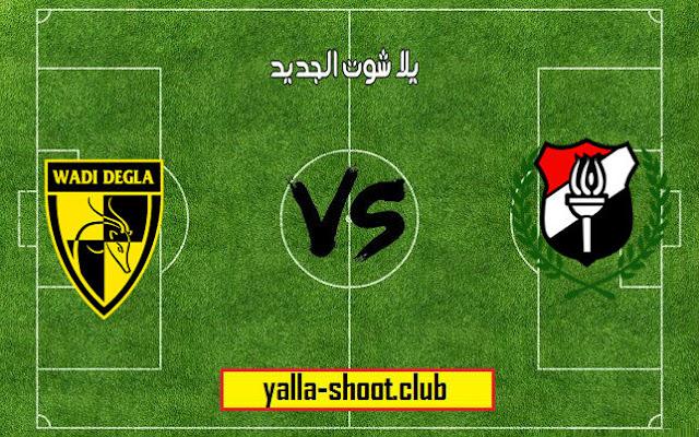 مشاهدة مباراة وادي دجلة والداخلية بث مباشر اليوم الخميس 20-12-2018 في الدوري المصري