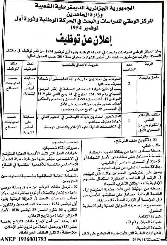 إعلان توظيف في المركز الوطني للدراسات والبحث في الحركة الوطنية وثورة أول نوفمبر 1954 جانفي 2019