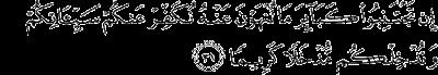 Surah An-Nisa' ayat 31