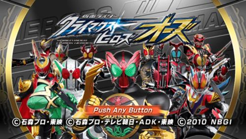 Kamen Rider Climax Heroes OOO PSP GAME ISO