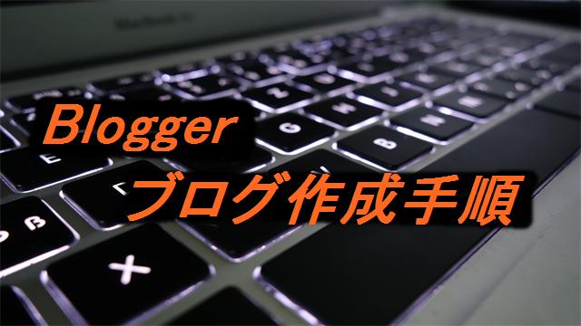 Bloggerでのブログ作成手順のトップ画