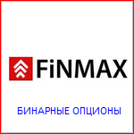 http://partners.finmaxbo.com/click.php?ctag=a5632-b1601-p
