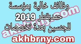 وظائف مؤسسة حمد فى قطر 2019