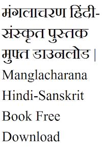 Mangalacharana