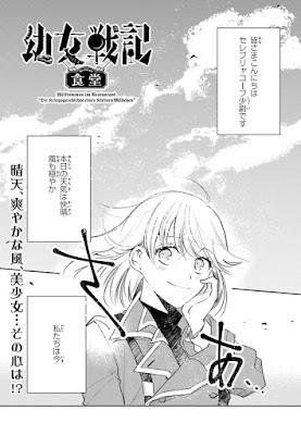 幼女戦記 漫画 manga zip
