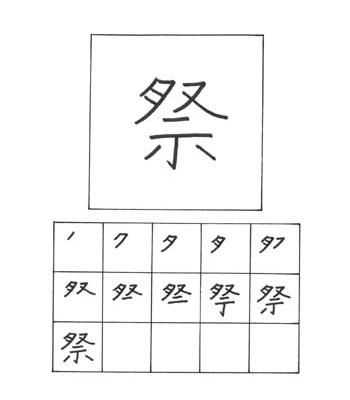 kanji festival