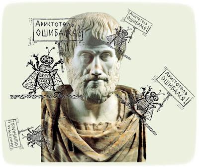 Аристотель и муха