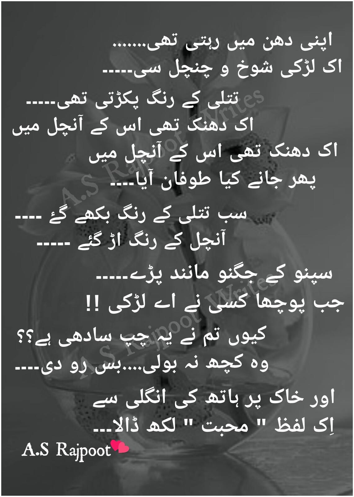 Muslim ghazal
