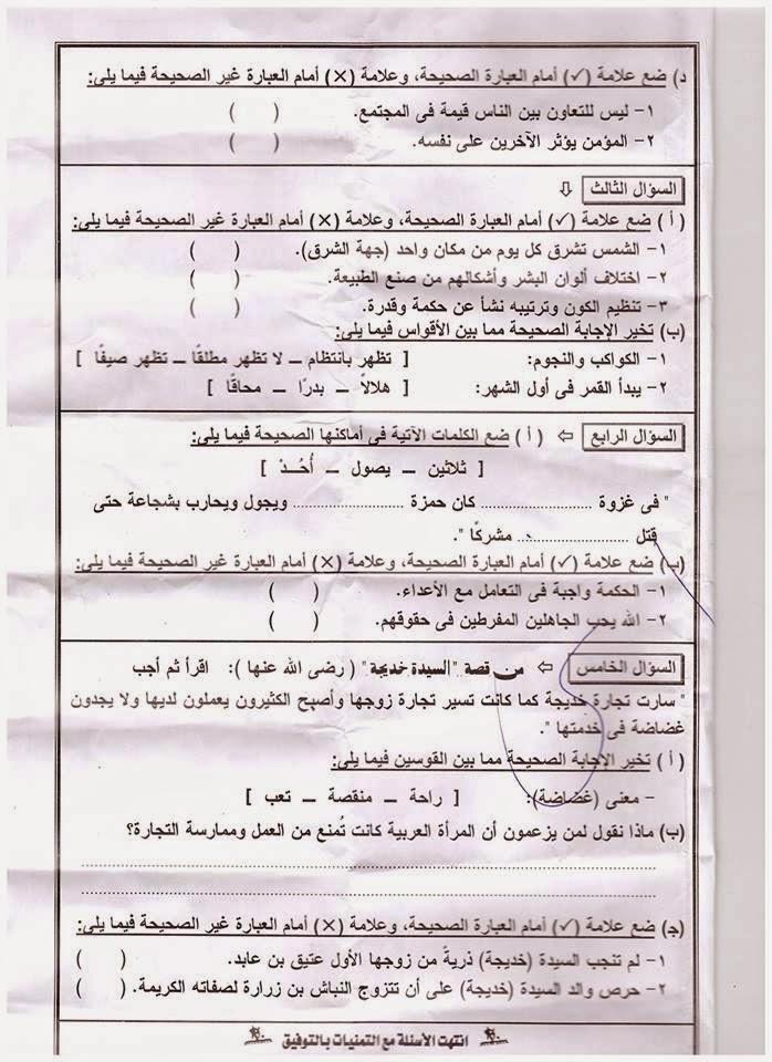 امتحان ماث و دين للصف السادس الجيزة  يناير2015 10363625_15316427137