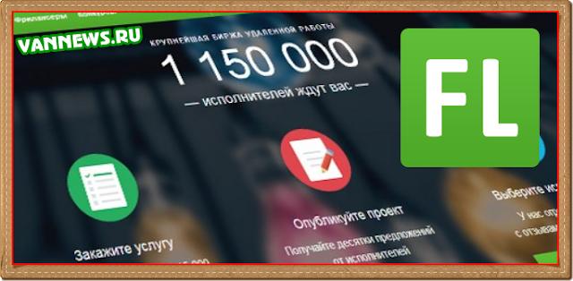 Биржа фриланса FL.ru - отзывы и полезная информация