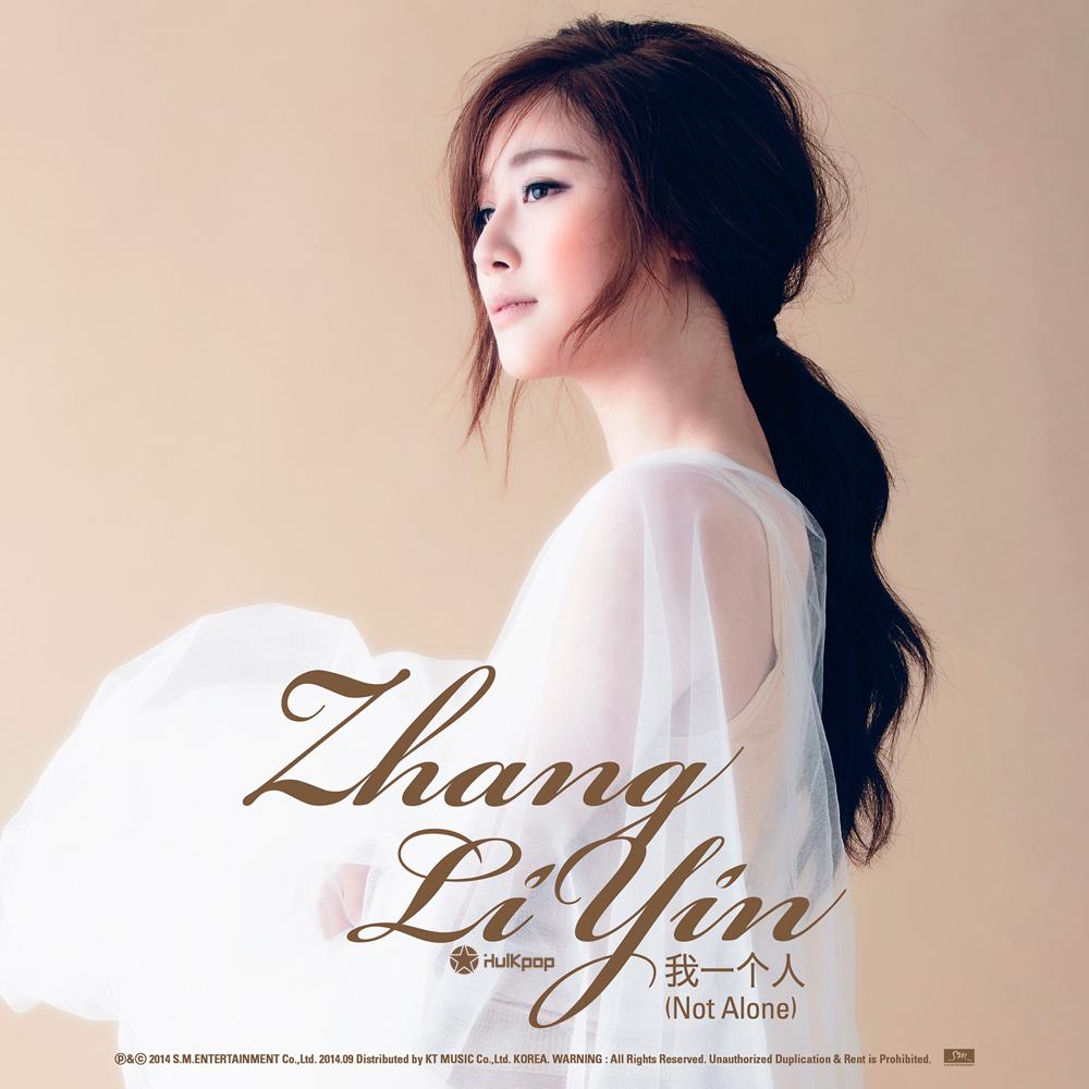 [Single] Zhang Li Yin – Not Alone