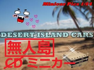 無人島 cd ミニカー