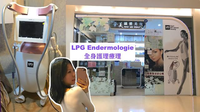 >>修身皇牌儀器療程 價錢吸引*LPG M6 體驗