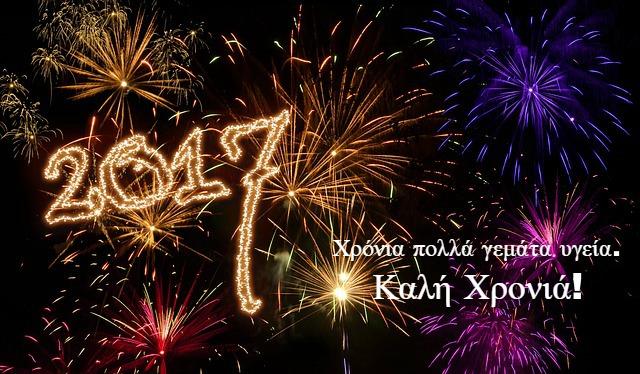 Καλή χρονιά!