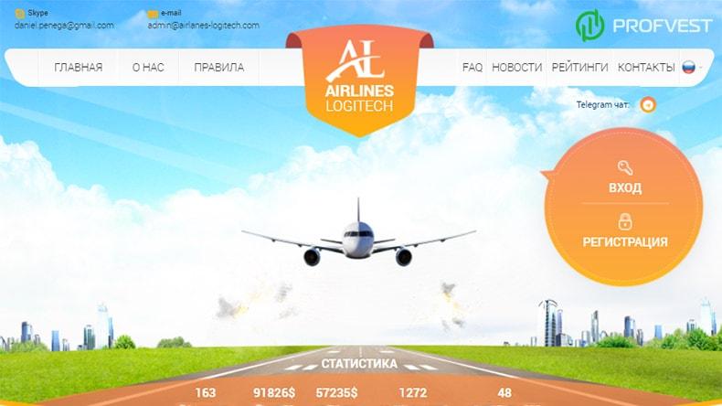 Airlanes Logitech обзор и отзывы HYIP-проекта