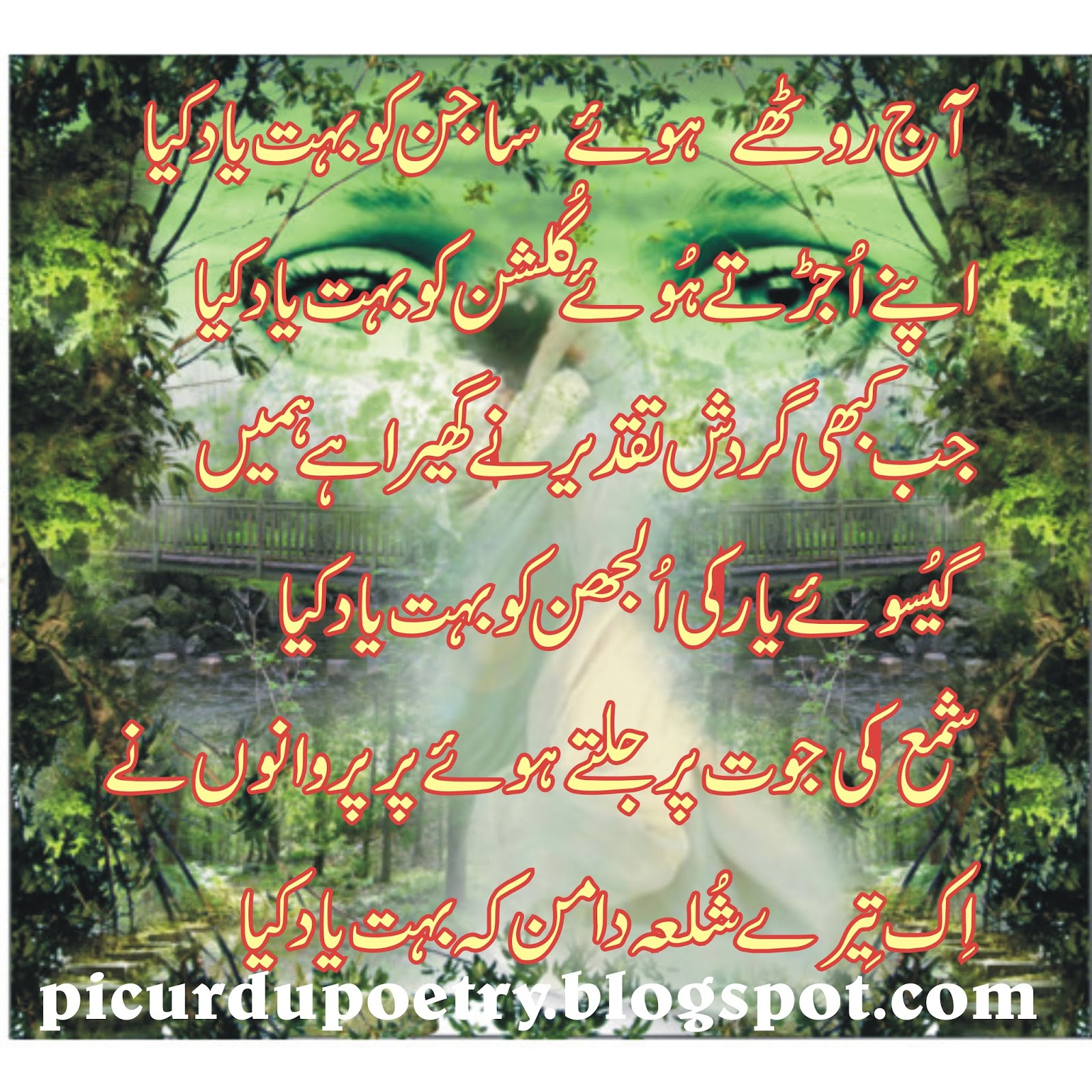 Urdu Poetry Guzall Urdupotery Urdumoves Panjabi Movies