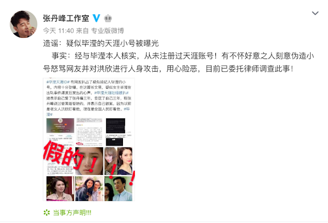 zhang danfeng studio respond to cheating rumors