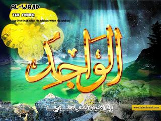 Kaligrafi Asmaul Husna Bergerak Nusagates