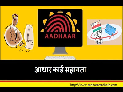 eaadhaar card download