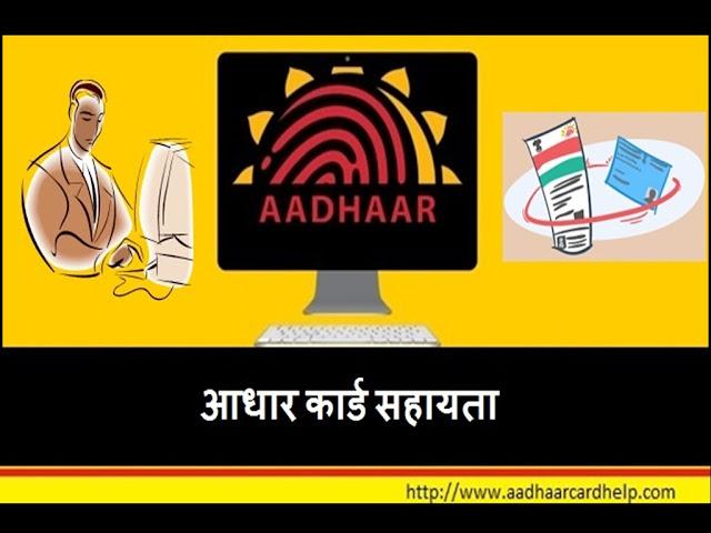 lost aadhaar card enrollment slip and registered mobile number
