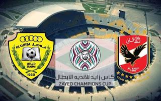 مشاهدة مباراة الأهلي المصري والوصل بث مباشر بتاريخ 22-11-2018 كأس زايد للأندية الأبطال