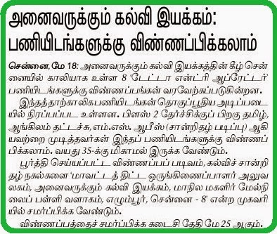 Sarva Shiksha Abhiyan (SSA) Recruitments of Data Entry Operator Jobs in Chennai (www.tngovernmentjobs.in)