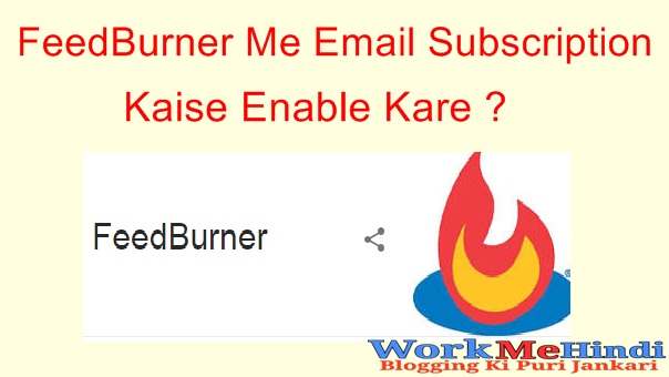 FeedBurner me Email Subscriptions kaise Active kare?