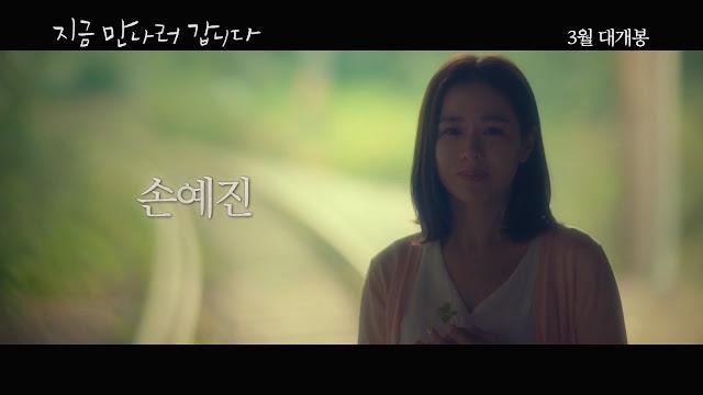 蘇志燮-孫藝珍-現在很想見你-預告片