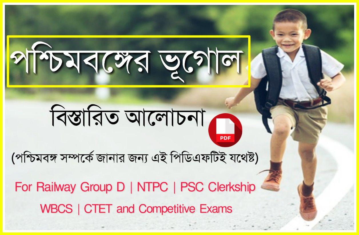 Geography of West Bengal GK in Bengali PDF Download - পশ্চিমবঙ্গের ভূগোল PDF