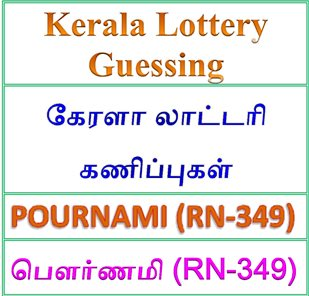 Kerala lottery guessing of Pournami RN-349, Pournami RN-349 lottery prediction, top winning numbers of Pournami RN-349, ABC winning numbers, ABC Pournami RN-349 22-07-2018 ABC winning numbers, Best four winning numbers, Pournami RN-349 six digit winning numbers, kerala lottery result Pournami RN-349, Pournami RN-349lottery result today, Pournami lottery RN-349, www.keralalotteries.info RN-349, live- Pournami -lottery-result-today, kerala-lottery-results, keralagovernment, result, kerala lottery gov.in, picture, image, images, pics, pictures kerala lottery, kerala lottery online Pournami official, kerala lottery today, kerala lottery result today, kerala lottery results today, today kerala lottery result Pournami lottery results, kerala lottery result today Pournami, Pournami lottery result, kerala lottery result Pournami today, kerala lottery Pournami today result, Pournami kerala lottery result, today Pournami lottery result, today kerala lottery result Pournami, kerala lottery results today Pournami, Pournami lottery today, today lottery result Pournami , Pournami lottery result today,kerala lottery result yesterday, kerala lottery result today, kerala online lottery results, kerala lottery draw, kerala lottery results, kerala state lottery today, kerala lottare, Pournami lottery today result, Pournami lottery results today, kerala lottery result, lottery today, kerala lottery today lottery draw result, kerala lottery online purchase Pournami lottery, kerala lottery Pournami online buy, buy kl result, yesterday lottery results, lotteries results, keralalotteries, kerala lottery, keralalotteryresult, kerala lottery result, kerala lottery result live, kerala lottery result live, kerala lottery bumper result,