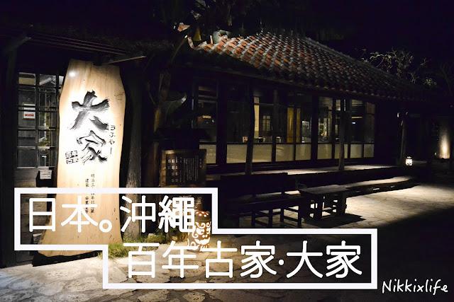 【日本。沖繩】百年古家・大家:古式民居內吃著沖繩的阿咕豬 1